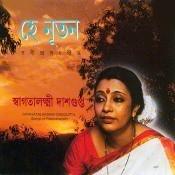 Hey Nutan - Tagore Songs By Swagatalakshmi  Songs