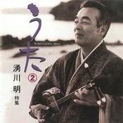 Uta2 -Wakugawa Akira Tokushu- Songs