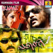 Ekangi Songs