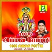 1008 hanuman potri mp3