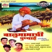 Balumamachi Punyai-Aartisah Bhaktigeete Songs