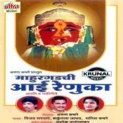 Mahurgadachi Aai Renuka (Aarti, Bhaktigeete) Songs