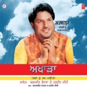 Akhada Songs