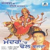 Mandara Ch Tool Vaajada Songs