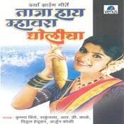 Taja Hay Mhavra Gholicha Songs