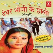 Devar Bhauji Ke Holi Songs