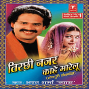Tirchhi Najar Kaahe Maareloo Songs