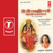 Shri Shri Laxmidevi Panchali & Bratakat Songs