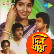 Din Jai Songs