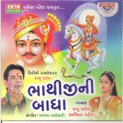 Hala Re Hala Bhathijin Song