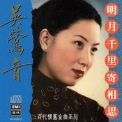 The Legendary Chinese Hits 7: Wu Ying Yin - Ming Yue Qian Li Ji Xiang Si Songs
