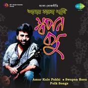 Amar Kalo Pakhi - Folk Songs By Swapan Basu Songs