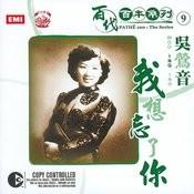 Pathe 100: The Series 9 Wo Xiang Wang Liao Ni Songs