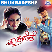 Shukradeshe (Original Motion Picture Soundtrack) Songs