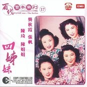 Pathe 100: The Series 17 Si Jie Mei Songs