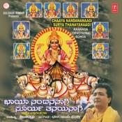Chaaya Nandana Baarayya Song