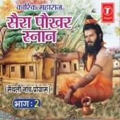Saira Pokhar Snaan (Part.2) Songs