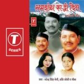 Samdola Ka Dwi Din Songs