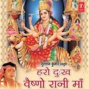 Haro Dukh Vaishno Rani Maa Songs