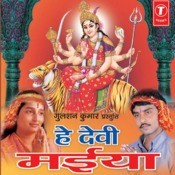 Hey Devi Maiya Songs