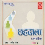 Chhehdhala -Arth Sahit Part 2 Songs