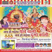 Jai Ho Maiya Thave Wali Songs