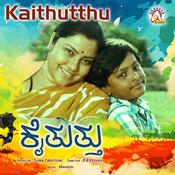 Kaithutthu (Original Motion Picture Soundtrack) Songs