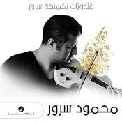 عبدويـــات بكمنجة ســرور Songs