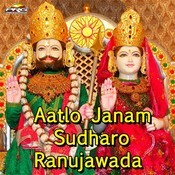 Aatlo Janam Sudharo Ranujawada Songs