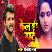 Fail Hoyi Heart Khesari Lal Yadav Full Mp3 Song