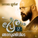 Pretham 2 Anand Madhusoodanan Full Song