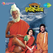 Jugabatar Loknath Songs