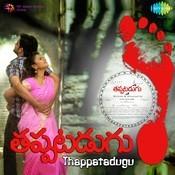 Thappatadugu Songs