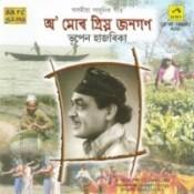 O Mor Priyo Janagan Bhupen Hazarika Songs