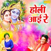Holi Aayi Re Song