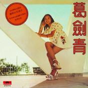 BTB Lan Ling Bai Ling Songs