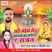 Chhathi Maiya Me Lagal Ba Lagan Ae Sajan Song