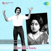 Idhi Katha Kaadu Songs