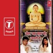Jot Jab Gyan Ki Jalti Hai Songs