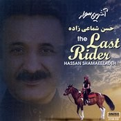 Akharin Savar (The Last Rider) - Persian Music Songs