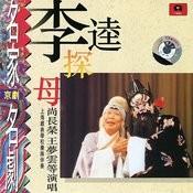 Li Kui Visits His Mother (Li Kui Tan Mu) Song
