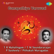 Ganapathiye Varuvaai 1 Tamil Dev Songs