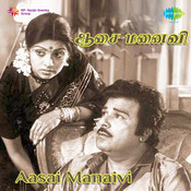 Aasai Manaivi Songs