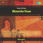 Manache Paan Songs