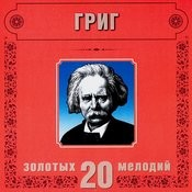 Edvard Grieg. 20 Golden Melodies In Modern Processing Songs