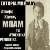 Apopse Kaneis Bam: Original Rebetika Songs