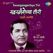 Swargangechya Tiri G N Joshi Compilation Cd 2 Songs