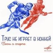 До Свиданья, Москва Song