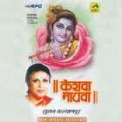 Keshava Madhava Suman Kalyanpur Dev Songs