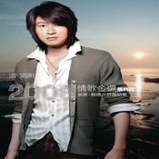 The Golden Love Songs of Chris Yu 2008 Songs